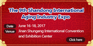 The 9th Shandong International Againg Industry Expo