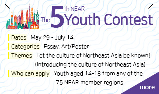 The 5th NEAR Youth Contest Dates : May 29 - July 14 Categories: Essay, Art/Poster Themes: Let the culture of Northeast Asia be known! (Introducing the culture of Northeast Asia) Who can apply: Youth aged 14-18 from any of the 75 NEAR member regions more