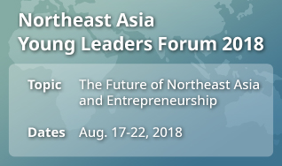 Northeast Asia Young Leaders Forum 2018_Topic : The Future of Northeast Asia and Entrepreneurship Dates : Aug. 17-22, 2018