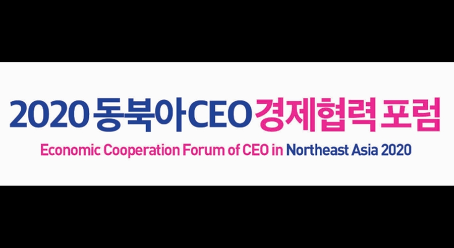 Gyeonsangbuk-do (Pohang), South Korea Plans to Hold Economic Cooperation Forum for CEOs in Northeast Asia on October 30