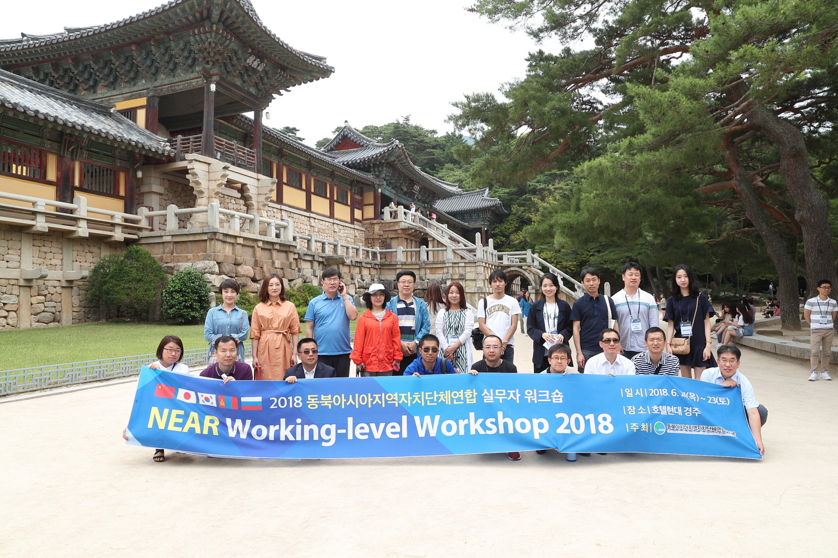 2018 NEAR Working-level Workshop - 2